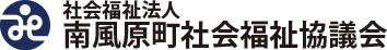 社会福祉法人 南風原町社会福祉協議会