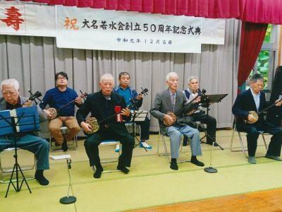 大名若水会創立50周年記念式典の開催及び記念誌の発行
