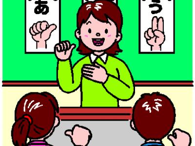 手話の世界へようこそ!