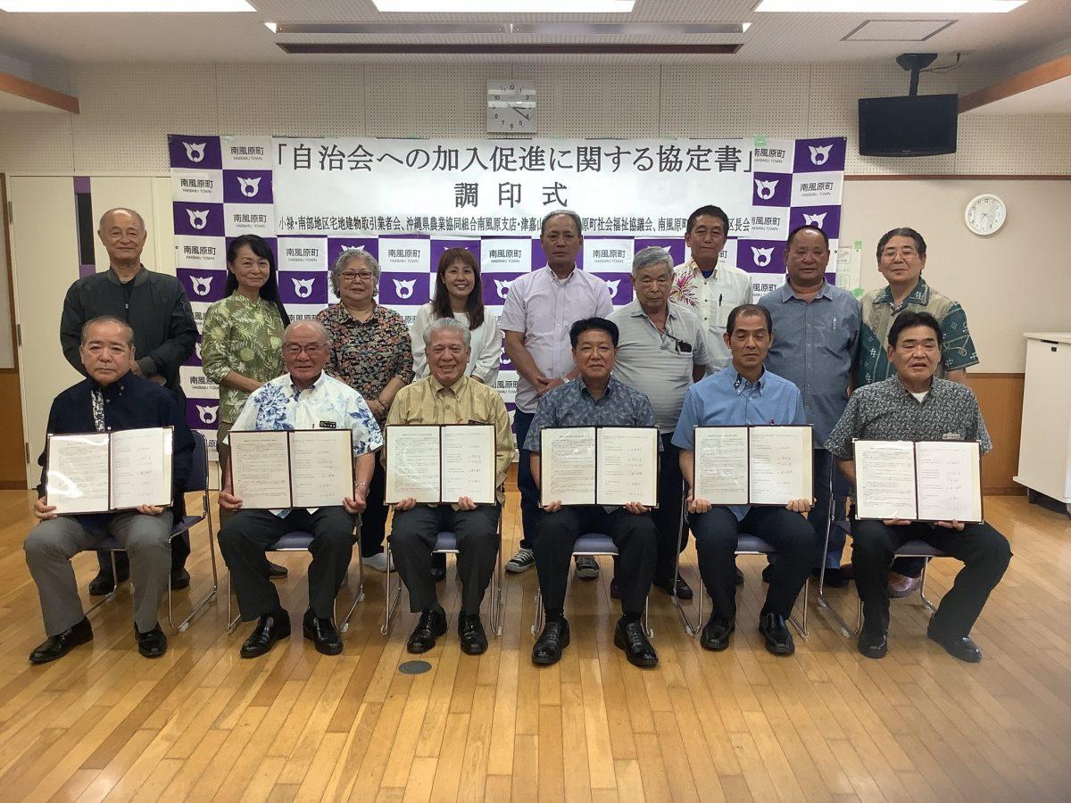 自治会加入促進に関する協定調印式